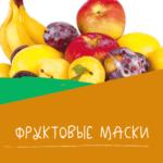 fruktovye_maski