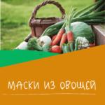 maski_iz_ovoshhej