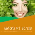 maski_iz_zeleni