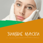 zimnie_maski